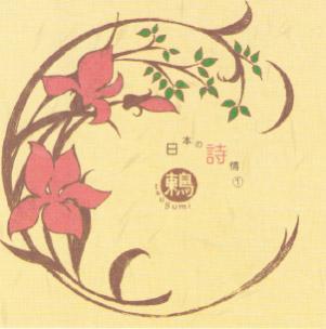 日本の詩情①