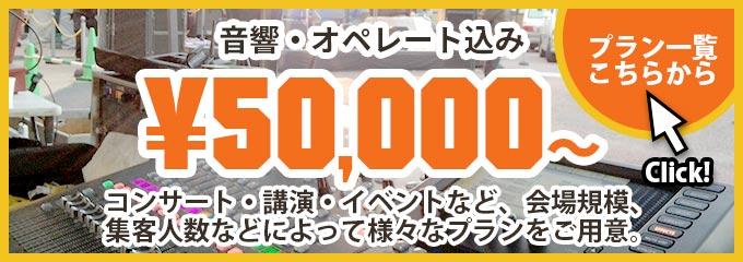 音響・オペレート込で ¥50.000~。会場規模、集客人数などによって様々なプランをご用意。