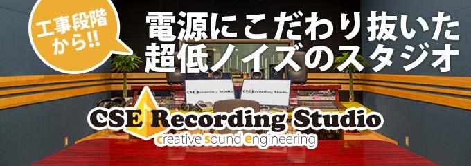 CSE Recording Studio 大阪住之江のレコーディングスタジオ、シーエスイーレコーディングスタジオ