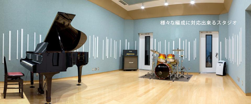 開放感のあるスタジオ