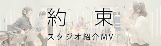 スタジオ紹介MV「約束」