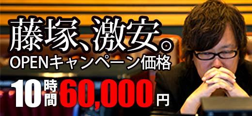 オープン記念価格、10時間で6万円!激安レコーディング
