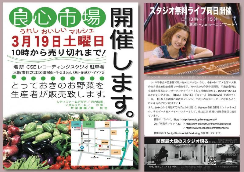 第3回目の内覧会&スタジオライブ&野菜マルシェ@CSE Recording Studio(住之江)