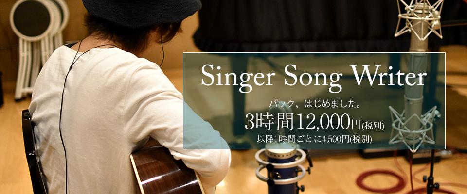 シンガーソングライターパック 3時間12,000円(税別)以降1時間ごとに4,500円(税別)