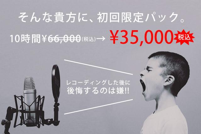 初回限定パック 10時間のレコーディングが35,000円!