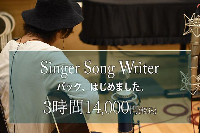 シンガーソングライターパック始めました!4万円!